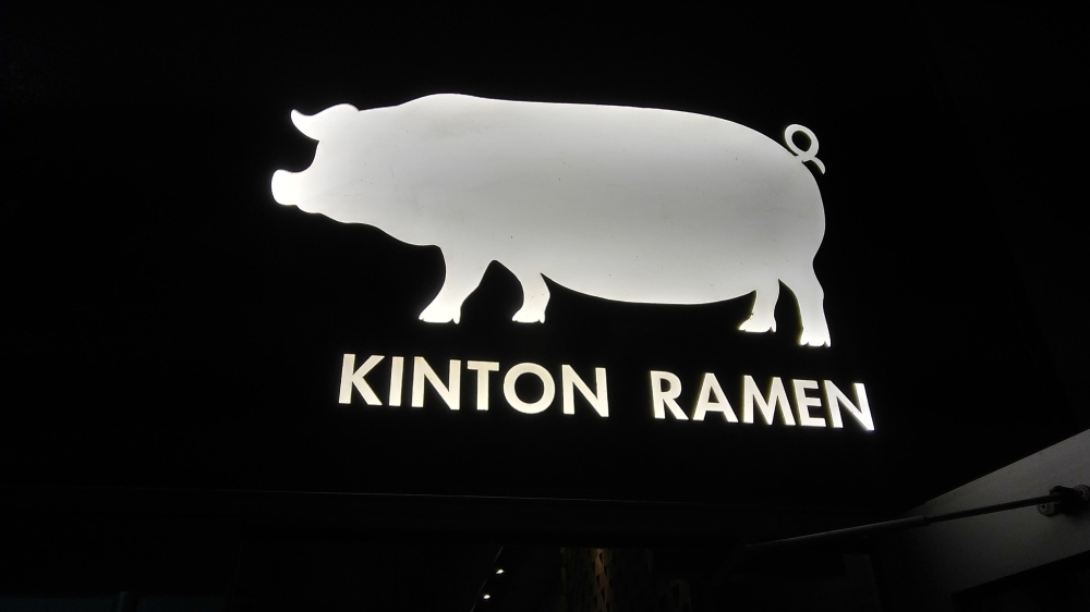 Front sign of Kinton Ramen